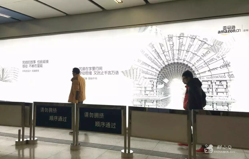 北京地铁站路牌广告
